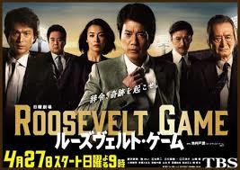 ルーズベルトゲーム.png
